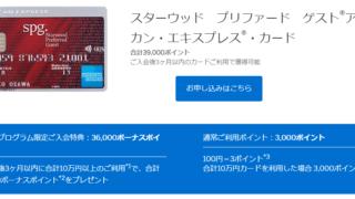 「SPGアメックス(AMEX)」友達紹介の入会キャンペーンが一番お得!