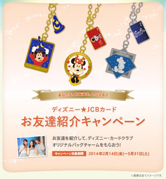 ディズニー★JCBカード・お友達紹介キャンペーン