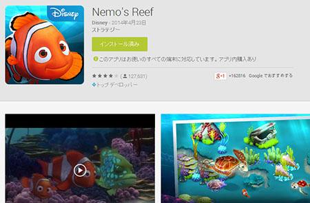 知ってる?ニモと一緒にサンゴ礁を増やしていく箱庭シミュレーション「Nemo's Reef」がかわいい!