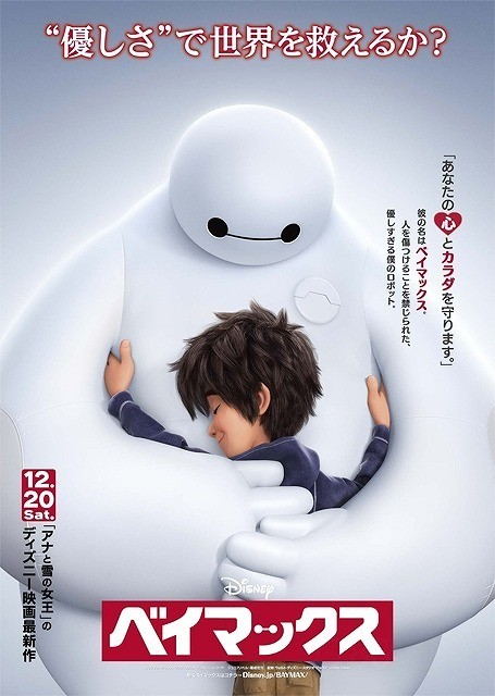baymax_large