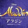 はやく観たい!あの『アラジン』がミュージカルで日本上陸 ~劇団四季で2015年5月より