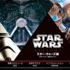 SW熱がさらに高まる予感!『スター・ウォーズ展』が4月29日から六本木ヒルズ展望台ギャラリーで開催