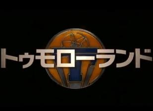 ようやくまた少し見えてきた謎の映画『トゥモローランド』 新予告編が解禁に!
