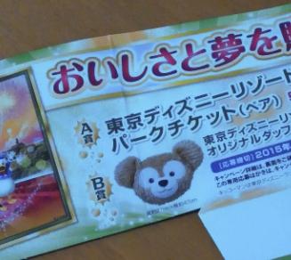 パークチケットが当たる!お中元向けのデルモンテ「おいしさと夢を贈ります」キャンペーン